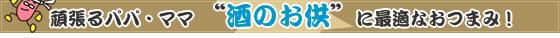 """頑張るパパ・ママ """"酒のお供""""に最適なおつまみ!"""